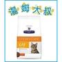 免運🌞湯姆大叔🌞Hill's 希爾思貓處方飼料cd c/d 8.5磅 1.5公斤 6公斤