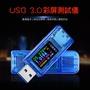 【AQ】USB 3.0 電壓電流測試儀 測試器 支援QC 2.0 PA-AT34