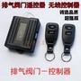汽車排氣管改裝閥門遙控器無線控制器可變聲閥門控制盒真空驅動器