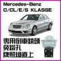 Mercedes-Benz C/CL/E/S/SL車系專用倒車鏡頭