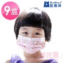 【愛挖寶】藍鷹牌 NP-13SQR*9 台灣製彩色QQ羊平面型兒童防塵口罩 舒適包覆 多彩水針布設計50入*9盒免運費