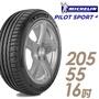 ★送安裝★ 米其林 PILOT SPORT 4 16吋運動操控型輪胎 205/55R16 PS4-2055516 205/55R16