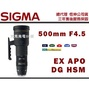 *大元光電*【全省連鎖=24期0利率=】SIGMA 500mm F4.5 EX DG APO HSM 需預訂 超望遠變焦鏡 鳥類攝影 恆伸公司貨 三年保固 免運