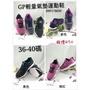 🔥GP輕量女款氣墊鞋🔥現貨供應 800