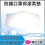 1包100入 台灣製造 拋棄式口罩防塵保潔墊 伏貼式設計 防水材質 不織布 防塵