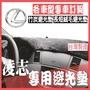 凌志車款 LEXUS車系避光墊 竹炭材質 汽車IS RX NX UX ES CT系列