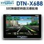 (全新盒裝 )  Trywin DTN X688  x 688 支援倒車 顯影 胎壓 送遮陽罩  (公司貨~保固一年)