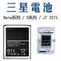 現貨 三星手機電池 原廠品質 均一價 三星電池 保固半年 S3 S4 S5 Note2 3 4 J7【coni shop】