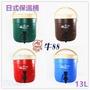 ✨夏季優惠✨牛88日式保溫桶/飲料店茶桶/ 紅茶桶/保冷茶桶/13L/四色/現貨供應