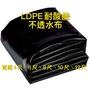 LDPE耐酸鹼布、防水布、不透水布、(蓄水池、魚池可用)