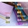 [寶寶大人皆適用喔!]100%台灣製~24兩款NG方形毛巾被=可當涼被或大浴巾