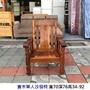 永鑽二手家具 實木單人沙發椅 單人沙發 木沙發 木椅 沙發椅 二手木沙發