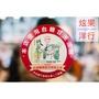 🚚現貨🚚炫果洋行 台糖甘蔗液糖 25公斤桶裝 (限賣家宅配 或 面交丶自取)