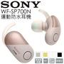 SONY 無線防水運動耳機 WF-SP700N NFC 防潑水 公司貨 0利率 免運