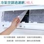 *╮元町小舖╭*空調出風口過濾網家用防塵網 空氣淨化過濾紙隔層濾紙棉網
