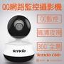〈針孔天下〉Tenda(騰達)C60+夜視高清無線監視器 移動偵測 遠程控制 WIFI連結 360度全景 攝影機