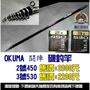 【聯合釣具-竹南店】OKUMA 鬪陣 磯釣竿