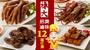 熱銷祿大招牌滷味 12種任選