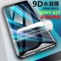 限時特價 水凝膜SONY XZ3保護膜索尼 XZ3螢幕保護貼 軟膜滿版全透明自修復全覆蓋易貼合9D水凝膜