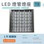 【光譜照明】LED 東亞燈座  [ 2尺輕鋼架 ] T8 LED專用  日光燈座 4尺 2尺 燈座  燈具