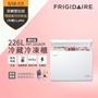 【Frigidaire 富及第】226L 冷凍櫃省電型(FRT-2261KZR★福利品贈基本安裝)