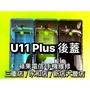 三重/永和/新店【快速維修】HTC U11 Plus / U11+電池蓋 後背蓋 後蓋 後殼 玻璃背蓋 破裂 現場維修