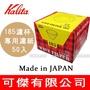 Kalita 185 波浪型 (2~4人) 50入 咖啡 蛋糕型 手沖 波浪濾杯濾紙 185濾杯專用 日本製 正品