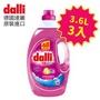 【德國達麗Dalli】全效洗衣精-護色去汙(3.6LX3瓶)