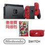 【公司貨】任天堂 Nintendo Switch 超級瑪利歐 奧德賽 主機同捆組 紅Joy-Con奧德賽同捆送Switch 主機購物袋