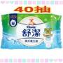 舒潔     濕式衛生紙(40抽)