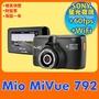 MIO MiVue 792 SONY星光級+WIFI+GPS 行車紀錄器