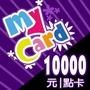 Mycard10000點93折/現貨直接下單/請詳閱內文