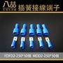 50對公母插簧接線端子 FDFD2-250 MDD2-250個插拔端 插簧 全絕緣接線端子 冷壓端子 公母插銷 接頭 公母接線端子 子彈型 公母對接