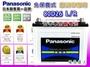 ☆電池達人☆國際牌 (80D26L)電池 CX7、CX9 ECONOVAN LUXGEN 5 LUXGEN 7 MPV