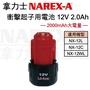 【拿力士概念店】NAREX-A 台灣拿力士  充電式衝擊起子電鑽用 12V 鋰電池 2.0Ah