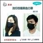 [真豪口罩]匠心口罩正品現貨公司貨黑色~台灣製造全新改版成人+兒童版黑色口罩酷黑/明星一盒50片裝黑色禮盒