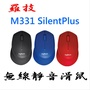 羅技 M331 無線靜音滑鼠 黑色 紅色 藍色