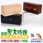創意原木時鐘AJ-6035 LED木頭質感夜光聲控電子時鐘 靜音時尚USB小鬧鐘 電池電源線皆可