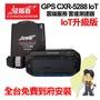 征服者 GPS CXR-5288 loT雲端服務 雷達測速器(到府安裝)