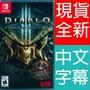 (現貨全新) NS SWITCH 暗黑破壞神 3:永恆之戰版 中英文美版 Diablo III Eternal