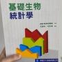 💉《護理》基礎生物統計學「學富文化」