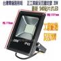 [零極限照明]17年最新SMD LED工業級耐操防水加厚款20W 投射燈 戶外 探照燈 100W 10W 50W 30W