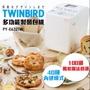 公司貨 最後數量 40種模式 日本 TWINBIRD 多功能 製麵包機 麵包機 PY-E632TW