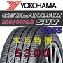 橫濱 YOKOHAMA G055 235/60/18 特價5300 RV02 CPC6 PS4 SUV CRV