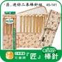 日本Clover可樂牌【「匠」迷你二本棒針組 45-141】可樂牌棒針「匠」竹製輪針 編織工具