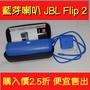 【2.5折】JBL Flip 2 藍芽喇叭[狀態良好]