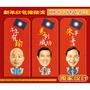 💖 曉宇獨家設計 💖《創意新年紅包袋》紅包 紅包袋 創意紅包袋 豬年 新年 過年 中華民國 韓國瑜 馬英九 朱立倫
