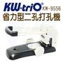 KW-TriO|KW-9556|省力二孔打孔機|雙孔打孔機 強力打孔機