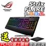 [限時促銷] ASUS 華碩 ROG STRIX FLARE 電競鍵盤 青軸 紅軸 茶軸 銀軸 PCHot