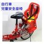 精選生活家自行車兒童座椅 單車安全座椅 後置兒童座椅 單車兒童座椅 安全坐椅